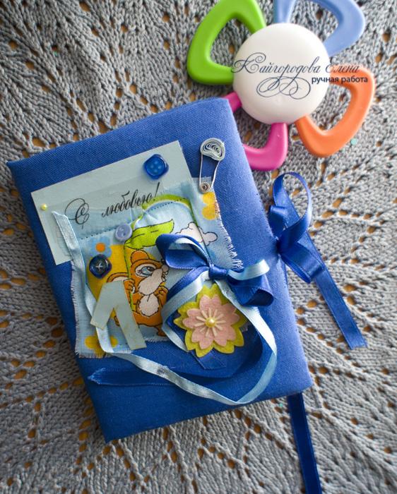 Блокнот-книжка пожеланий для малыша