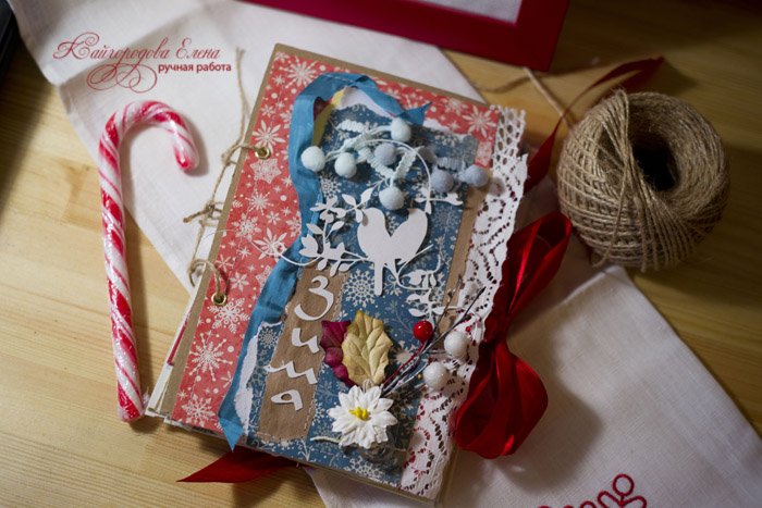 Скрап зимний дневник